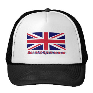 United Kingdom Flag with name in Russian Trucker Hat