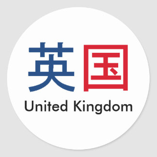 united-kingdom in kanji classic round sticker