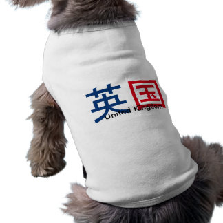 united-kingdom in kanji pet clothes