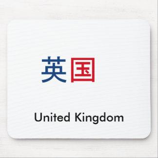 united-kingdom in kanji mouse pad