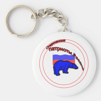 United Patriots of Russia Logo Keychain