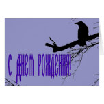 Unusual Russian Birthday card with a Raven
