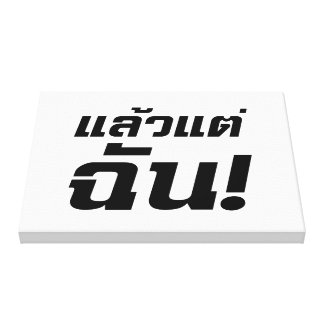 Up to ME! ★ Laeo Tae Chan in Thai Language ★ Canvas Print