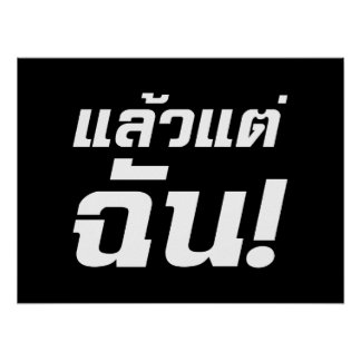 Up to ME! ★ Laeo Tae Chan in Thai Language ★ Poster