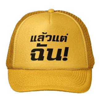 Up to ME! ★ Laeo Tae Chan in Thai Language ★ Trucker Hat