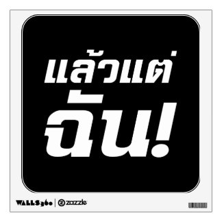 Up to ME! ★ Laeo Tae Chan in Thai Language ★ Wall Decal