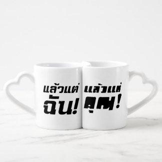 Up to ME! Up to YOU!★ Thai Language Script ★ Coffee Mug Set