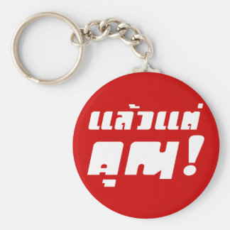 Up to you! ★ Laeo Tae Khun in Thai Language ★ Basic Round Button Keychain