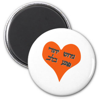Uprooting Jews Breaks Our Heart 2 Inch Round Magnet