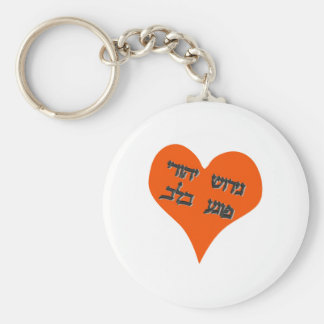 Uprooting Jews Breaks Our Heart Keychains