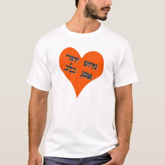 Uprooting Jews Breaks Our Heart T-Shirt