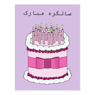 Birthday invitation in urdu images invitation sample and birthday invitation in urdu gallery invitation sample and urdu cards greeting photo cards zazzle urdu happy stopboris Image collections