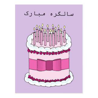 Urdu Happy Birthday Postcard