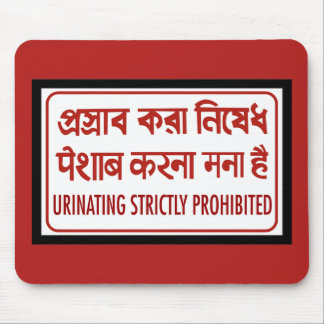 Urinating Strictly Prohibited Sign, India Mouse Pad