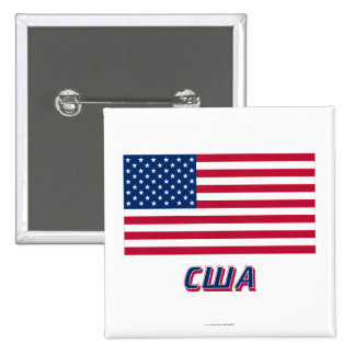 USA Flag with name in Russian Button