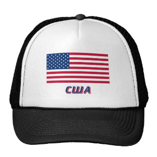 USA Flag with name in Russian Mesh Hat