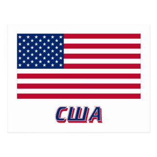 USA Flag with name in Russian Postcard