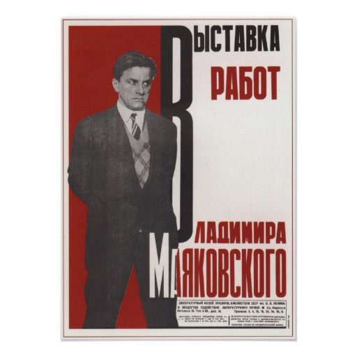 USSR Exhibition of works by Mayakovsky 1931 Poster