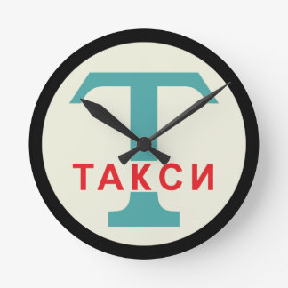 USSR / Russian Taxicab Stand Sign Round Wallclock