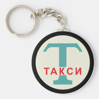 USSR / Russian Vintage / Retro Taxicab Stand Sign Keychain