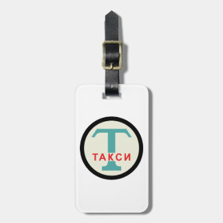 USSR / Russian Vintage / Retro Taxicab Stand Sign Luggage Tag