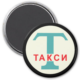 USSR / Russian Vintage / Retro Taxicab Stand Sign Magnet