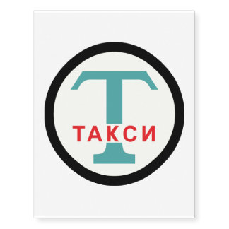 USSR / Russian Vintage / Retro Taxicab Stand Sign Temporary Tattoos