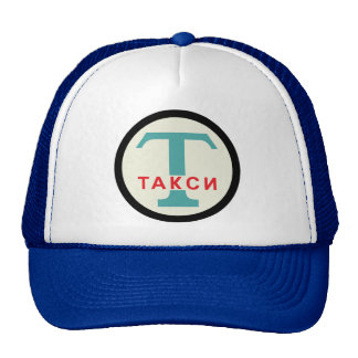 USSR / Russian Vintage / Retro Taxicab Stand Sign Trucker Hat