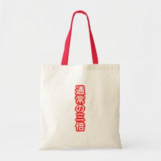 Usual three times tote bag