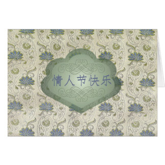 Valentine's Day, Chinese, 情人节快乐, Brocade Look Card