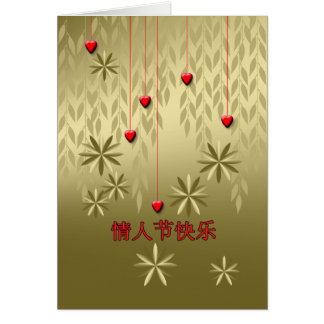 Valentine's Day Chinese Characters Gold Leaves Red Greeting Card