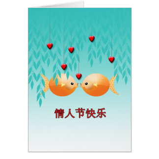 Valentine's Day Chinese Characters Goldfish Koi Greeting Card