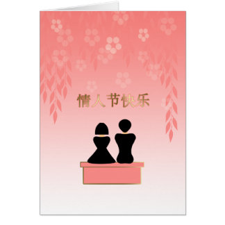 Valentine's Day Chinese Lovers in Blossom Garden Card