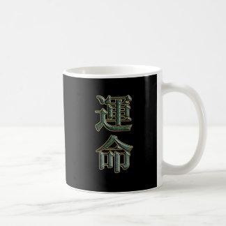 ver.03 Black back - Destiny - 宿命 – Stylized Classic White Coffee Mug