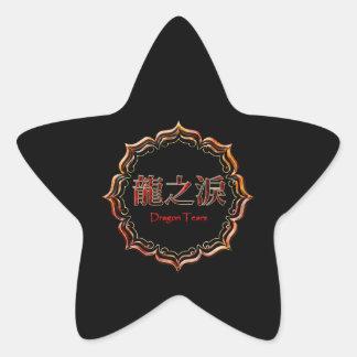 ver.03 Black back - Dragon Tears - 龍之淚 Star Sticker