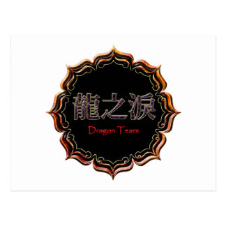 ver.04 Clear back - Dragon Tears - 龍之淚 Postcard