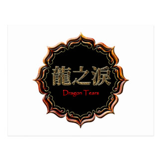 ver.11 Clear back - Dragon Tears - 龍之淚 Postcard