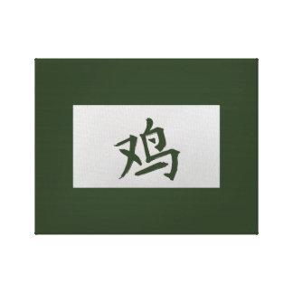 Verde chino del gallo de la muestra del zodiaco lienzo envuelto para galerias