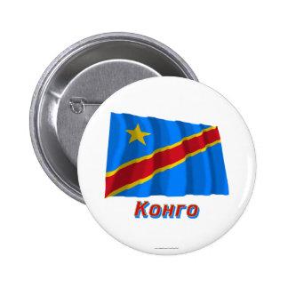 Versión parcial de programa de Congo que agita. Re Pin Redondo 5 Cm