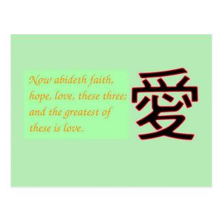 Verso de la fe, de la esperanza y del amor postal