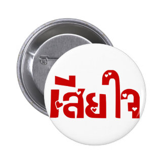Very Sorry ♦ Sia Jai in Thai Language Script ♦ Pinback Button