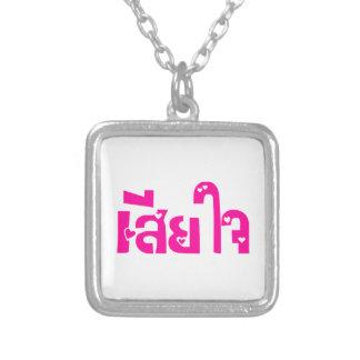 Very Sorry ♦ Sia Jai in Thai Language Script ♦ Square Pendant Necklace