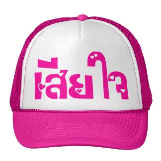 Very Sorry ♦ Sia Jai in Thai Language Script ♦ Trucker Hat