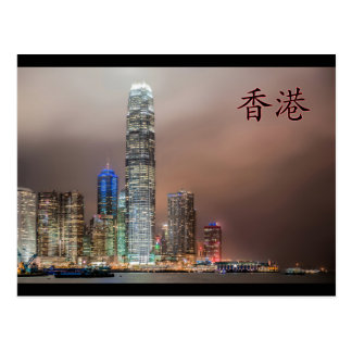 Victoria Harbor Hong Kong Skyline Colorful Night Postcard