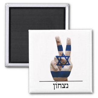 victory symbol hand israel hebrew jew text flag 2 inch square magnet