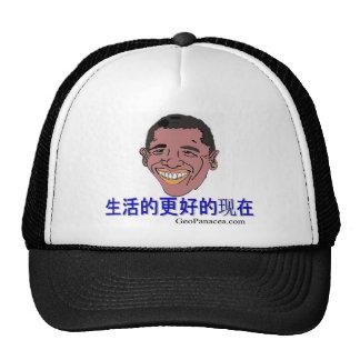 Vida china mejor ahora gorras de camionero