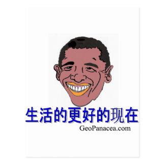 Vida china mejor ahora postal