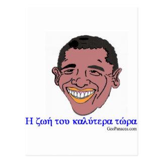 Vida griega mejor ahora postal