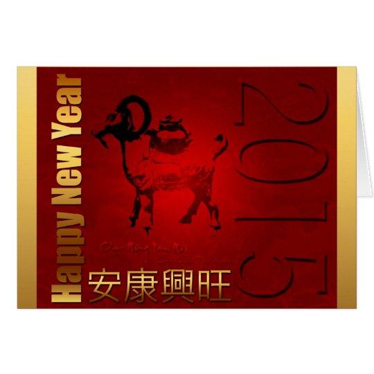 Vietnamese New Year 2015 - Vietnamese Greeting Card | Zazzle