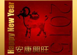vietnamese new year 2015 vietnamese greeting holiday card